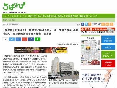 爆発物 千葉県 佐倉市 爆破予告 威力業務妨害に関連した画像-01