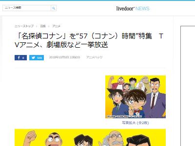 名探偵コナン 一挙放送 TVアニメ 劇場版 スペシャルに関連した画像-02