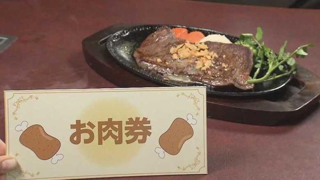 日本政府 安倍政権 お肉券 和牛 販売促進 500億円 に関連した画像-01