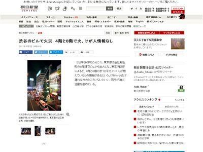 渋谷 火事 火災に関連した画像-02