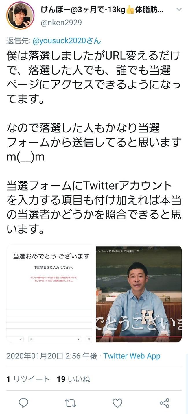 前澤友作 お年玉企画 結果発表サイト URL書き換え 欠陥に関連した画像-03