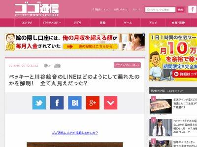 ベッキー 川谷絵音 ゲスの極み乙女 LINE 不倫 週刊文春に関連した画像-02