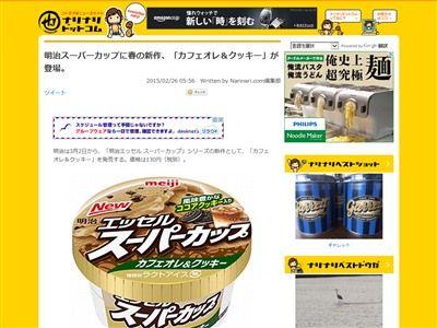 明治 スーパーカップ アイスクリーム カフェオレ クッキー 新商品に関連した画像-02