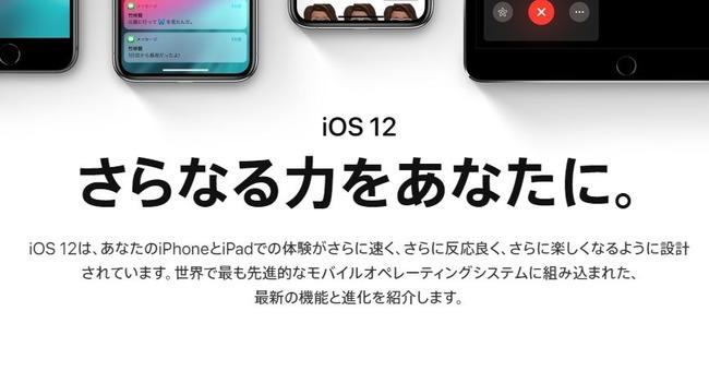 iOS12 Siri iPhoneに関連した画像-01
