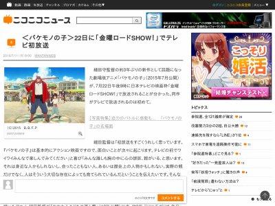 バケモノの子 テレビ 初放送 細田守 広瀬すず 染谷将太に関連した画像-02