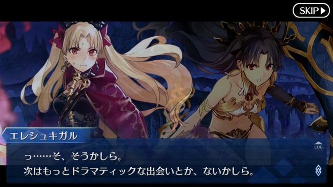 FGO Fate エクストラ CCC コラボ エレシュキガル 実装 グランドオーダー フェイトに関連した画像-04
