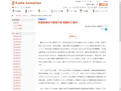 京アニ放火事件支援金口座閉鎖のお知らせに関連した画像-02
