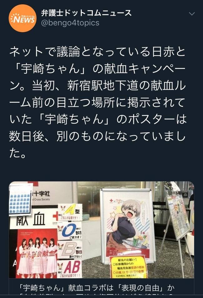 献血 ポスター 宇崎ちゃん フェミ 赤十字 第2弾に関連した画像-02