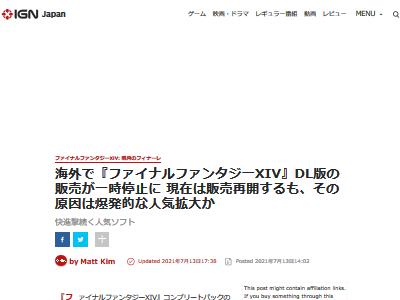 スクエニ FF14 ダウンロード版 DL版 一時販売停止 有名ストリーマー asmongold ユーザー 爆増に関連した画像-02