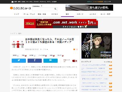 日中韓 中国メディア ノーベル平和賞 菅首相 中国に関連した画像-02