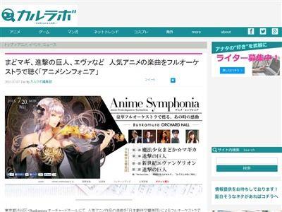アニメ オーケストラに関連した画像-02