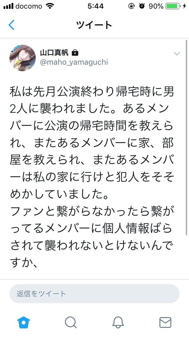 NGT48 山口真帆 メンバー 暴行 警察 逮捕に関連した画像-02
