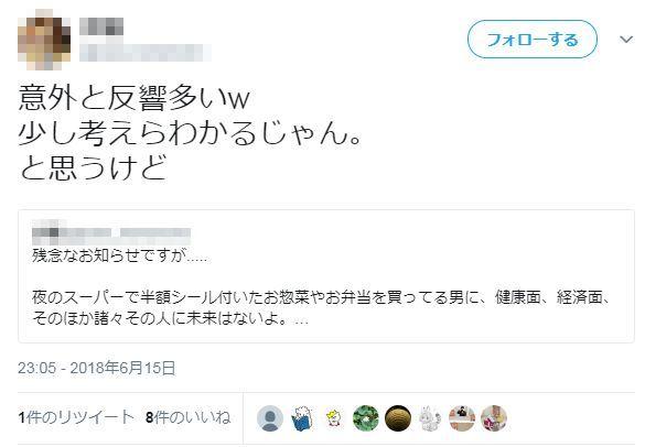 半額弁当 スーパー 男 結婚 経済面 健康面 恋愛 に関連した画像-03