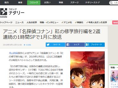 名探偵コナン 修学旅行 アニメ 1時間に関連した画像-02