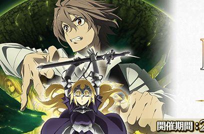 FGO Fate アポクリファ Apocrypha キャンペーン アキレウス アストルフォ セラスミス ケイローンに関連した画像-01