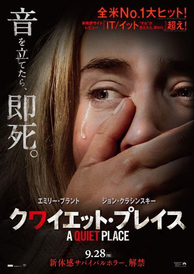 クワイエット・プレイス 映画 ホラー 特報に関連した画像-03