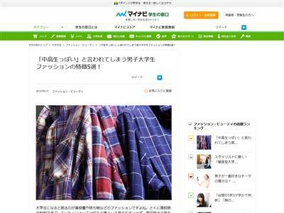 中高生 ファッション 服装 ガキに関連した画像-02