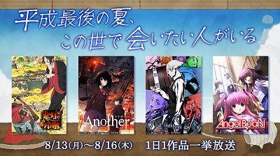 ニコ生 一挙放送 お盆にちなんだアニメに関連した画像-01