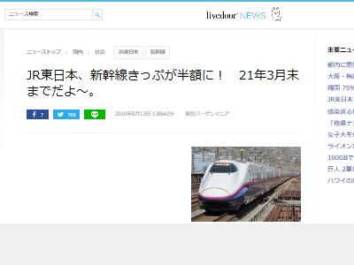 新幹線 半額 切符 JR東日本 各方面に関連した画像-02