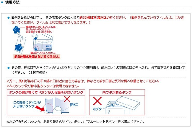 ブルーレットドボン 使用方法に関連した画像-03