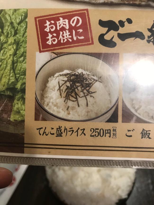 焼肉屋 ご飯 お米 ライス 大盛り 写真に関連した画像-02