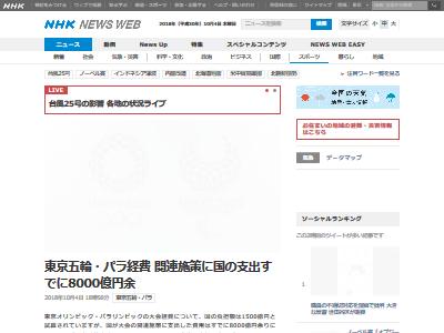 東京五輪 国の負担額 8000億円に関連した画像-02