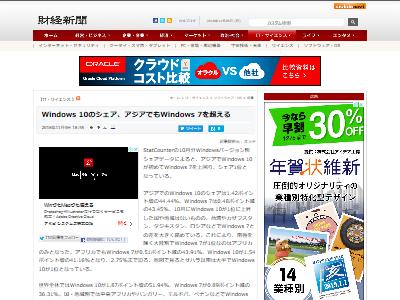 windows10アジアシェアに関連した画像-02
