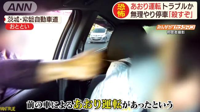 危険運転 DQN あおり運転に関連した画像-05