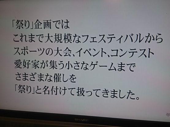 日本テレビ 日テレ イッテQ 謝罪放送 祭り 捏造に関連した画像-02
