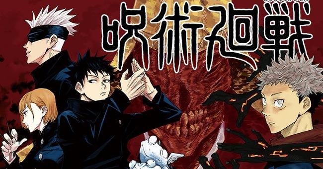 『呪術廻戦』 登場キャラが「神風」という技を使ったため韓国で大炎上