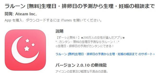 山本彩 生理日アプリに関連した画像-04