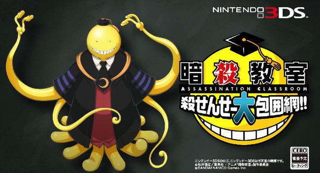 3DS 暗殺教室に関連した画像-01