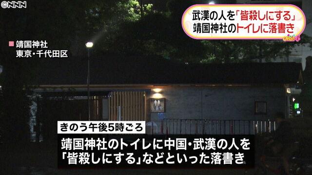 靖国神社に「武漢人を皆殺しにする」と落書きした男を逮捕、「ネトウヨの犯行にみせかけて一矢報いたかった」と供述