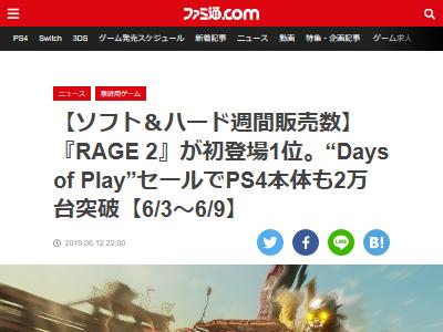 初週売上 RAGE2に関連した画像-02