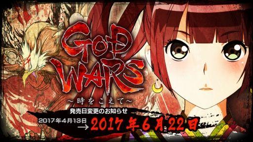 ゴッドウォーズ 発売延期 角川ゲームスに関連した画像-01