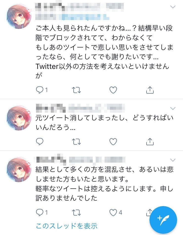 田村ゆかり 嘘松に関連した画像-04