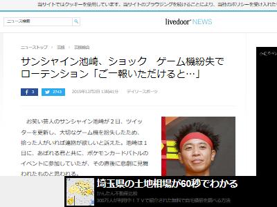 サンシャイン池崎 ゲーム機 紛失 ニンテンドースイッチ ポケモンに関連した画像-02
