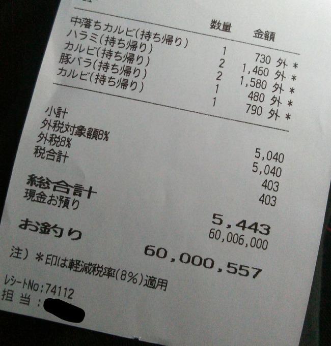 店員 レシート 間違いに関連した画像-02