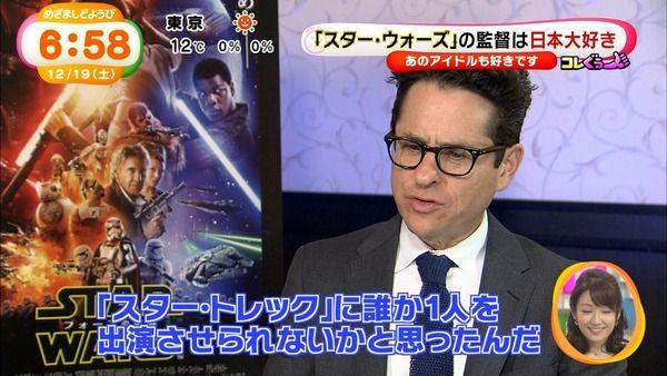 スター・ウォーズ 監督 AKB48 AKB 10年 ガチ勢 スタートレック ハリウッド J・J・エイブラムス エイブラムス めざましテレビに関連した画像-11