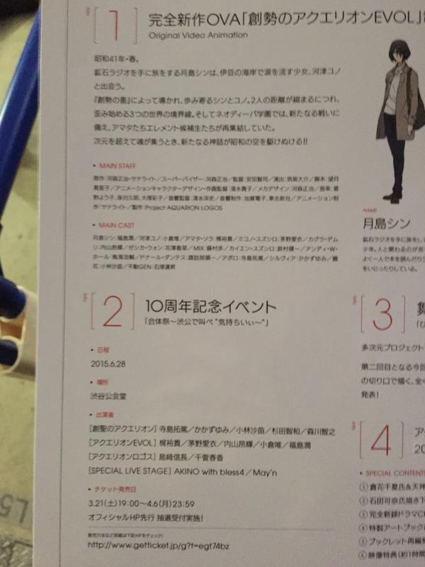 アクエリオン ロゴス 舞台化 OVAに関連した画像-04