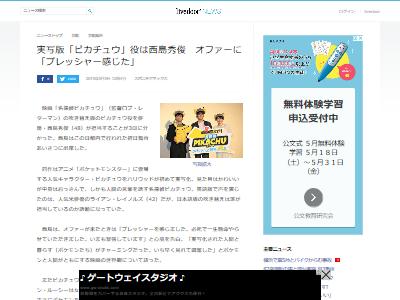 名探偵ピカチュウ日本語吹き替えに関連した画像-02