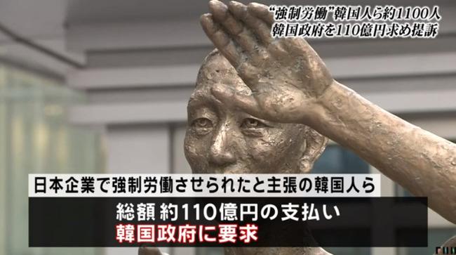 【まさかの展開】徴用工1,100人が日本企業ではなく韓国政府に補償を求め提訴へ!!「日本から資金を受け取った韓国政府が補償すべき」