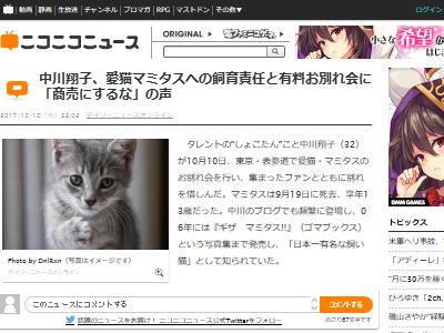 中川翔子 マミタス 猫 死去 葬式 お別れ会 有料 金儲け 批判に関連した画像-02
