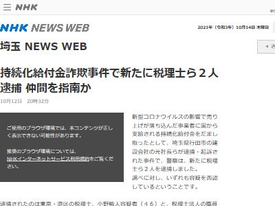 令和納豆 株式会社納豆 役員 小野敏人 持続化給付金 詐欺 逮捕に関連した画像-02