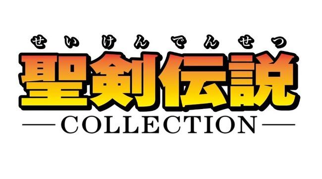 ニンテンドースイッチ 聖剣伝説コレクション 予約に関連した画像-01