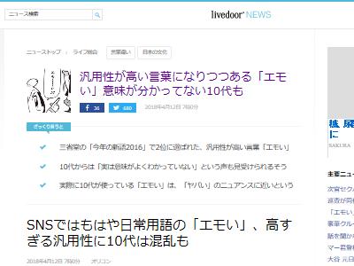 エモい 流行語 誤り 10代 Twitter インスタに関連した画像-02