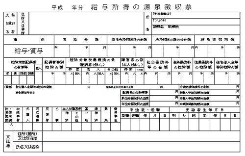 源泉徴収票 大学 国公立 手取りに関連した画像-01