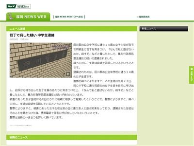 逮捕 包丁 福岡に関連した画像-02