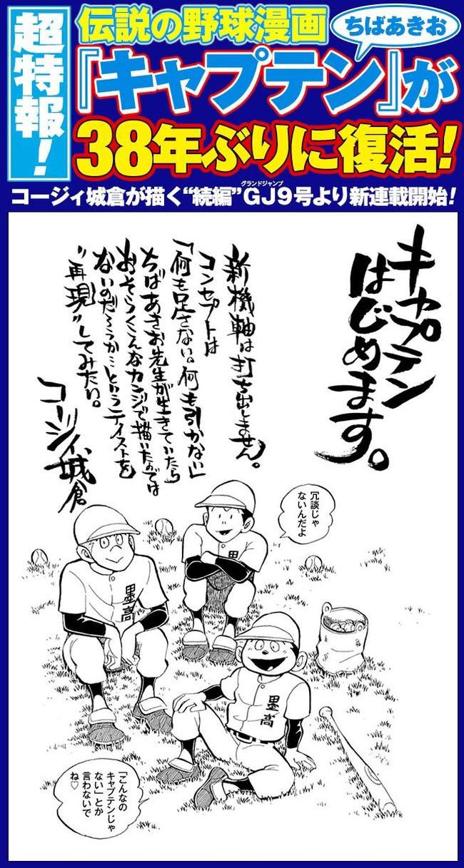 ちばあきお ちばてつや 伝説 野球漫画 キャプテン 38年ぶり コージィ城倉 グラゼニ おれはキャプテン グランドジャンプに関連した画像-02