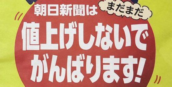 朝日新聞 消費増税 軽減税率 値上げ 広告に関連した画像-01